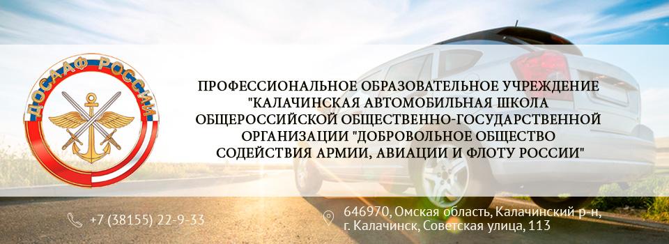 """ПОУ """"Калачинская АШ ДОСААФ России"""""""